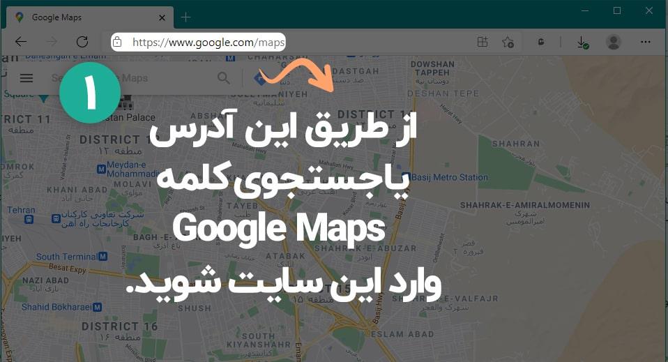 مرحله یک اضافه کردن نقشه به سایت